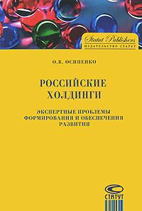 Российские холдинги. Экспертные проблемы формирования и обеспечения развития ( 978-5-8354-0506-0 )