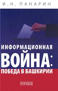 Информационная война. Победа в Башкирии