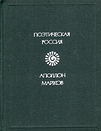 Аполлон Майков. Стихотворения