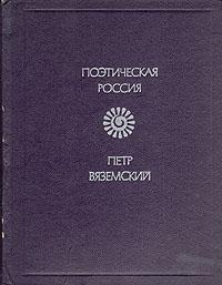 Петр Вяземский. Стихотворения
