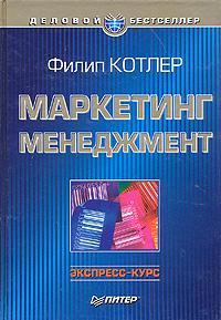 Маркетинг менеджмент. Экспресс-курс
