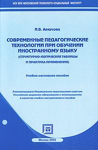Современные педагогические технологии при обучении иностранному языку (структурно-логические таблицы и практика применения) ( 978-5-9770-0500-5 )
