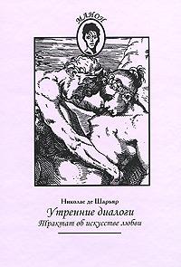 Утренние диалоги. Трактат об искусстве любви. Николас де Шарьяр