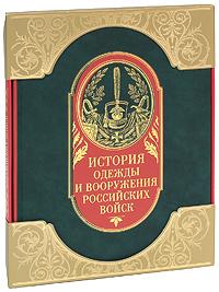 История одежды и вооружения российских войск (подарочное издание)