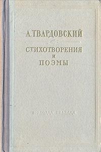 А. Твардовский. Стихотворения и поэмы