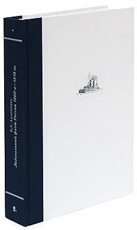 Ледокольный флот России. 1860-е-1918 гг.. В. Г. Андриенко