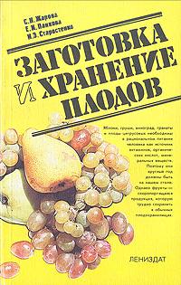 Заготовка и хранение плодов