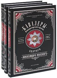 Кавалеры Императорского ордена Святого Александра Невского, 1725-1917 (комплект из 3 книг)