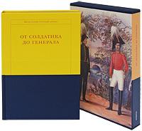 От солдатика до генерала (подарочное издание). Михаил Быков