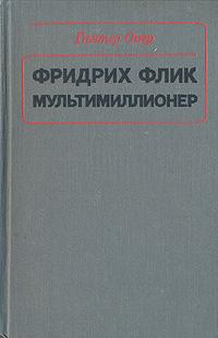 Фридрих Флик мультимиллионер