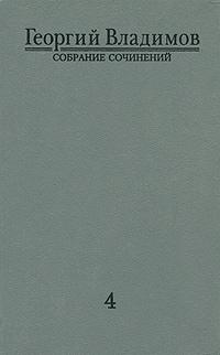 Георгий Владимов. Собрание сочинений. В 4 томах. Том 4. Литературная критика и публицистика