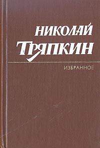 Н. Тряпкин. Избранное