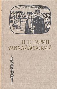 Н. Г. Гарин-Михайловский. В воспоминаниях современников