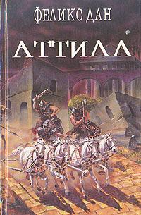Аттила