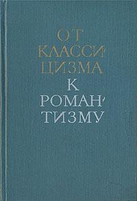 От классицизма к романтизму. Из истории международных связей русской литературы