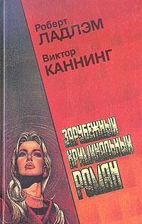 Зарубежный криминальный роман. Выпуск 7