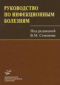 Руководство по инфекционным болезням. В. М. Семенова