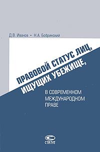 Правовой статус лиц, ищущих убежище, в современном международном праве ( 978-5-8354-0544-2 )