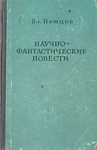 Вл. Немцов. Научно-фантастические повести