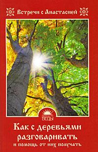 Как с деревьями разговаривать и помощь от них получать. Мария Игнатова