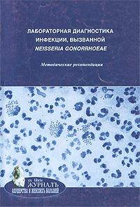 Лабораторная диагностика инфекций, вызванной neisseria gonorrhoeae ( 978-5-94869-057-5 )