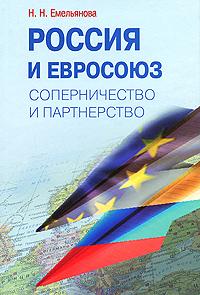 Россия и Евросоюз. Соперничество и партнерство ( 978-5-7133-1357-9 )