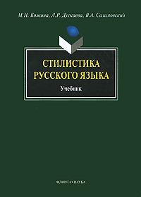 Стилистика русского языка. М. Н. Кожина, Л. Р. Дускаева, В. А. Салимовский.