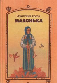 Махонька12296407Повесть о знаменитой сказительнице Марье Дмитриевне Кривополеновой, одной из тех, кто сохранил для нас русскую старинную культуру, народное творчество, кто донес до нашего времени самое значительное и прекрасное, что создал поэтический гений русского народа,- былины, исторические песни, скоморошины и проч. Автору удалось показать живой образ сказительницы, уклад старой северней деревни и реальную жизнь этого своеобразного искусства в народе, донести до читателя его живое обаяние.