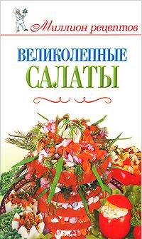 Великолепные салаты ( 978-5-17-056999-1, 978-5-403-00018-5 )