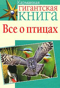 Все о птицах ( 978-5-17-058213-6, 978-5-271-23129-2 )