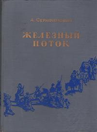 А. Серафимович Железный поток