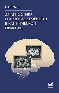 Диагностика и лечение деменции в клинической практике. О. С. Левин