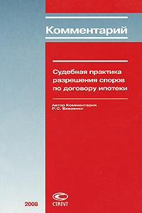 Комментарий. Судебная практика разрешения споров по договору ипотеки ( 978-5-8354-0525-1 )