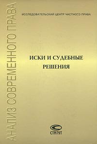 Иски и судебные решения ( 978-5-8354-0522-0 )