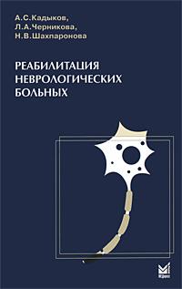 Реабилитация неврологических больных. А. С. Кадыков, Л. А. Черникова, Н. В. Шахпаронова