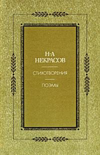Н. А. Некрасов. Стихотворения. Поэмы