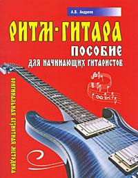 Ритм-гитара. Пособие для начинающих гитаристов. Оригинальная безнотная методика ( 978-985-513-727-7 )