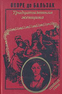 Книга Тридцатилетняя женщина