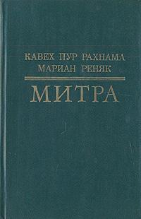 Митра. Кавех Пур Рахнама, Мариан Реняк