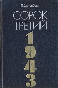 Сорок третий. 1943