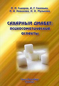 Сахарный диабет: психосоматические аспекты ( 978-5-299-00418-2 )