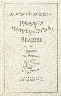 Раздел имущества, Ивашов и другие повести