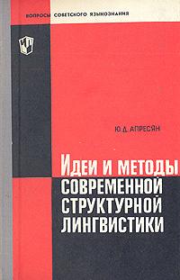 Идеи и методы современной структурной лингвистики
