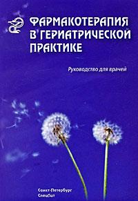 Фармакотерапия в гериатрической практике ( 978-5-299-00388-8 )