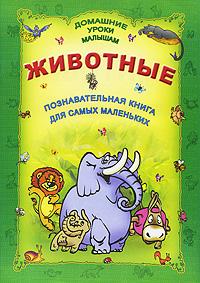 Животные. Познавательная книга для самых маленьких ( 978-985-513-547-1 )