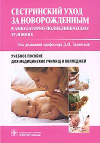 Сестринский уход за новорожденным в амбулаторно-поликлинических условиях12296407В пособии рассмотрены принципы консультирования родителей и навыки межличностного общения как основы целенаправленного профессионального общения в сестринском деле. Впервые введен сестринский скрининг психомоторного развития детей раннего возраста. Описаны современные представления о грудном вскармливании и принципы консультирования матерей по вопросам питания новорожденных, как здоровых, так и больных. Подробно изложены особенности основных органов и систем младенца, дана характеристика возможных функциональных нарушений. Впервые представлен алгоритм сестринского обследования новорожденного и перечень опасных симптомов, что позволит быстро оценить состояние здоровья младенца и решить вопрос о необходимости срочного обращения к врачу или госпитализации. Учебное пособие подготовлено сотрудниками кафедры сестринского дела в педиатрии Российской медицинской академии последипломного образования в соответствии с государственным образовательным стандартом и международными...