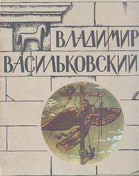 Владимир Васильковский
