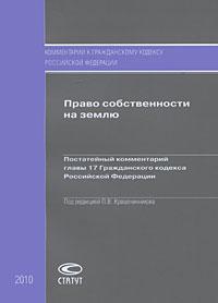 Право собственности на землю. Постатейный комментарий главы 17 Гражданского кодекса Российской Федерации ( 978-5-8354-0632-6 )