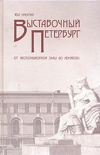 Выставочный Петербург. От экспозиционной залы до ЛЕНЭКСПО