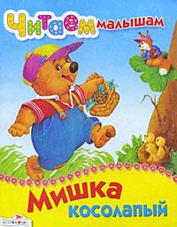 Мишка косолапый ( 978-5-9951-0529-9 )
